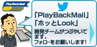 PlayBackMailのTwitter
